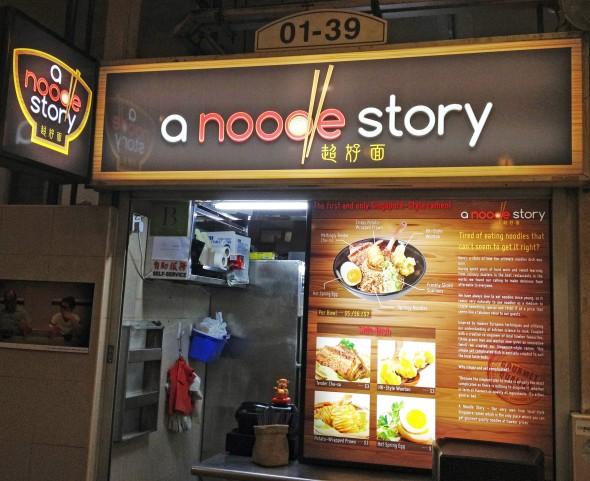 A Noodle Story@amoy