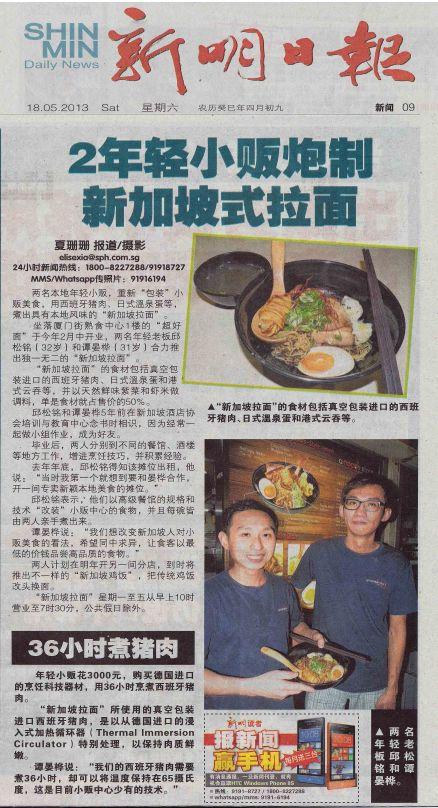 Shin Min a noodle story